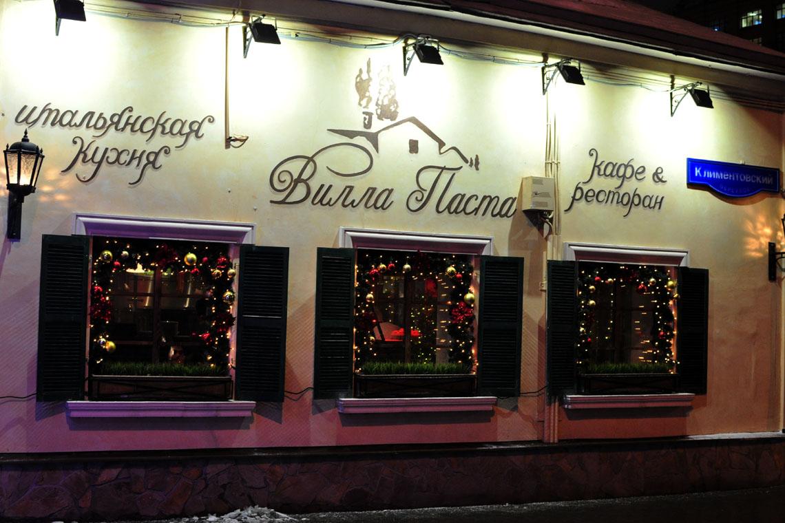 Italian Restaurant On Santa Claus Lane